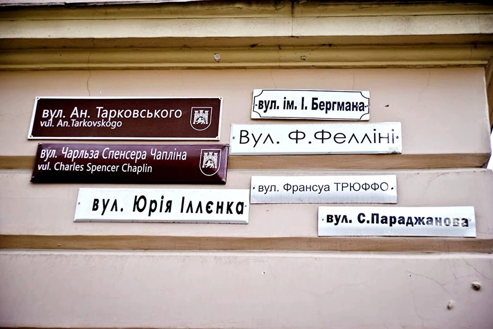 lviv old town street 7 names